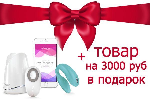 Вибромассажер We-Vibe Sync лазуревый - ОЧИЩАЮЩИЙ СПРЕЙ В ПОДАРОК!!!!!