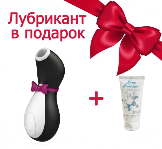 Satisfyer Pro Penguin Next Gen + ЛУБРИКАНТ!