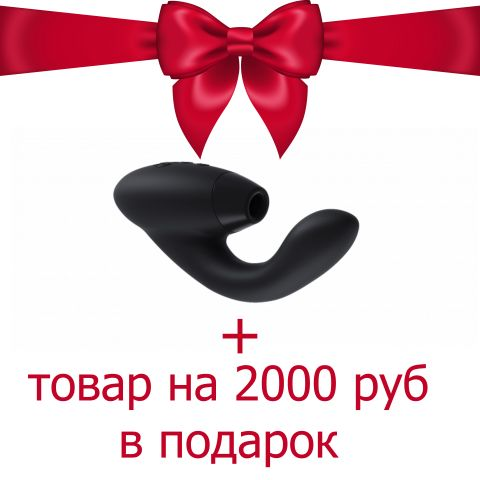 NEW!!! Womanizer Duo (черный)